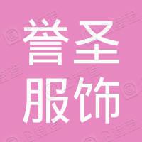 上海誉圣服饰有限公司