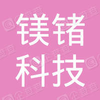 上海镁锗科技有限公司