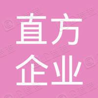 上海直方企业管理有限公司