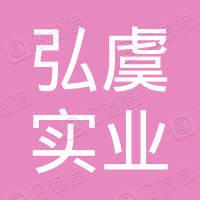 上海弘虞实业(集团)有限公司