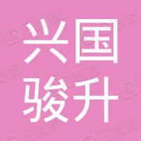 兴国骏升工程机械设备租赁有限公司