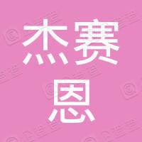 广州杰赛恩文化传播有限公司
