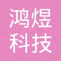 浙江鸿煜科技股份有限公司无锡研发分公司