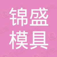 南通锦盛模具机械有限公司