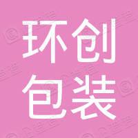 江阴市环创包装科技有限公司