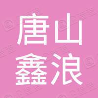 唐山中红塑胶有限公司