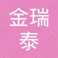 广州金瑞泰小额贷款有限公司