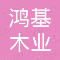 重庆鸿基木业有限公司