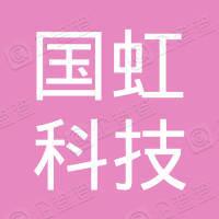 重庆国虹科技发展有限公司