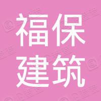 深圳福保建筑材料有限公司