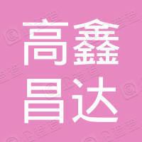 新疆高鑫昌达新能源开发有限公司