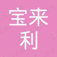 天津市宝来利镀锌钢管有限公司