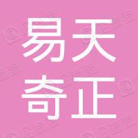 深圳市易天奇正科技有限公司