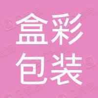 青岛盒彩包装制品有限公司