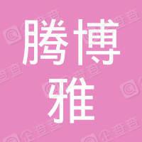 山东腾博雅乒乓球俱乐部有限责任公司