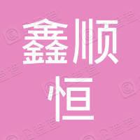 深圳市鑫顺恒贸易有限公司