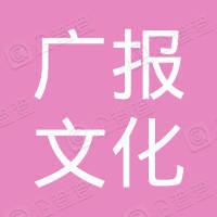 广报文化产业控股(广州)有限公司