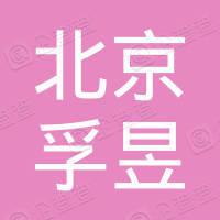 北京孚昱资本管理有限公司