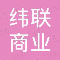 云南纬联商业运营管理有限公司