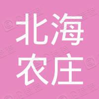 海安县北海农庄有限责任公司