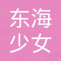 陆丰市东海少女风美发店