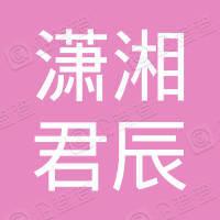 深圳潇湘君辰企业(有限合伙)