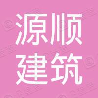 宜阳县源顺建筑工程有限公司