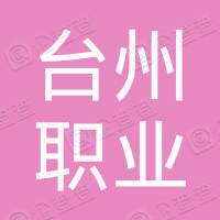 台州职业技术学院资产经营有限公司