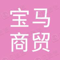 北京宝马商贸有限公司