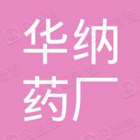 湖南华纳大药厂科技开发有限公司