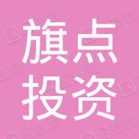 杭州旗点投资合伙企业(有限合伙)