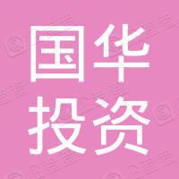 国华投资开发资产管理(北京)有限公司