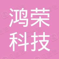 鸿荣科技(深圳)有限公司