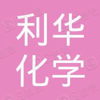 广安利华化学有限公司