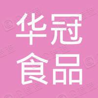 四川华冠食品有限公司