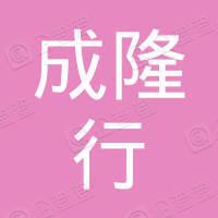 上海成隆行贸易有限公司