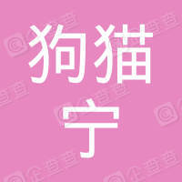 深圳市狗猫宁宠物馆有限公司