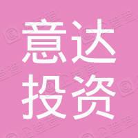 广州市意达投资有限公司