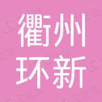 衢州环新氟材料有限公司