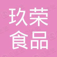 南通玖荣食品有限公司