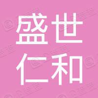 河南省盛世仁和实业有限公司