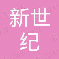 长垣市新世纪电器有限公司