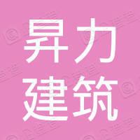广南昇力建筑劳务分包有限公司