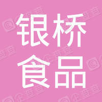 湖南银桥食品添加剂有限公司
