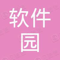 哈尔滨软件园发展有限公司