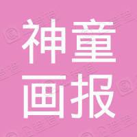 黑龙江神童画报杂志社有限公司