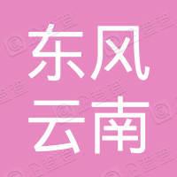 东风云南汽车有限公司