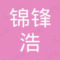 深圳市锦锋浩实业有限公司
