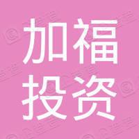 加福投资(深圳)有限公司