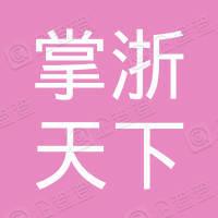 深圳市掌浙天下网络科技有限公司
